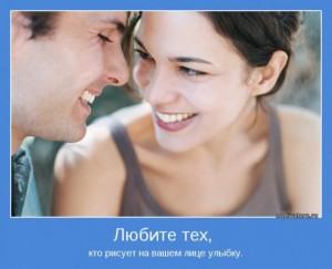 улыбка счастья
