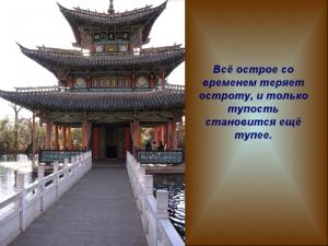 Высказывания китайских мудрецов13