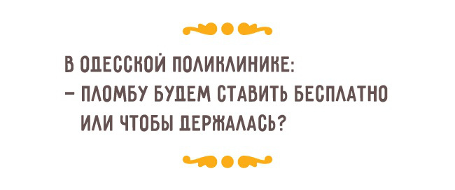 одесский юмор 12