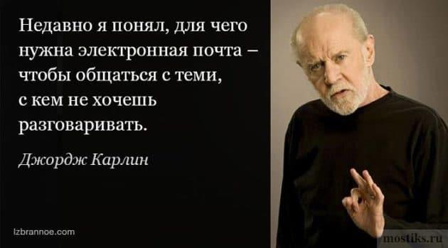 Джордж Карлин. О любви и о вечном
